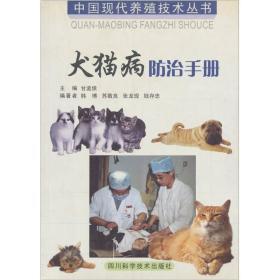 犬猫病防治手册