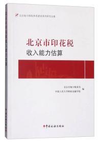 北京市印花税收入能力估算