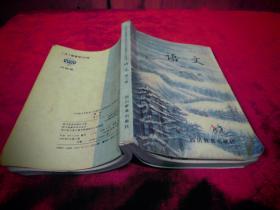 九年制义务教育三年制初中试验课本(内地版)第三册