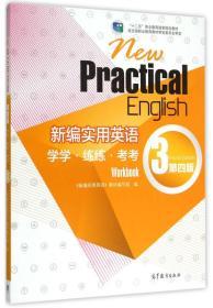 新编实用英语学学·练练·考考
