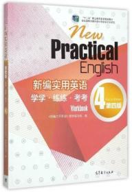 新编实用英语 学学·练练·考考4