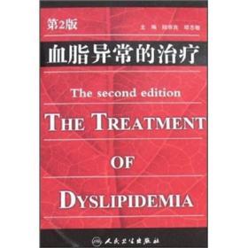 血脂异常的治疗(第2版)