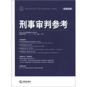 刑事审判参考(2012年第1集·总第84集)