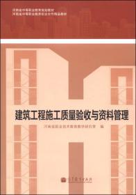 正版】建筑工程质量验收与资料管理