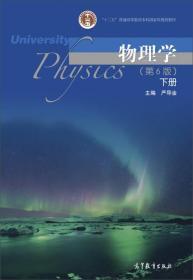二手物理学下册第六6版严导淦高等教育出版社9787040451504