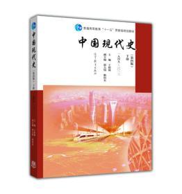 """中国现代史(第4版 下册 1949-2013)/普通高等教育""""十一五""""国家级规划教材"""