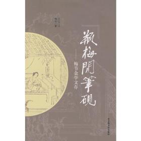 瓶梅闲笔砚:梅节金学文存