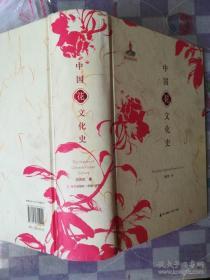 中国花文化史