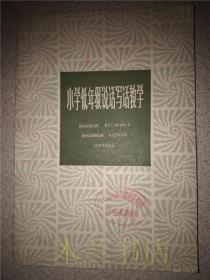 老教辅  小学低年级说话写话教学 上海教育出版社 1981年1版 32开平装