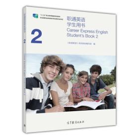 职通英语学生用书2