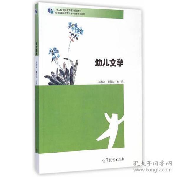 幼儿文学(中职教材)