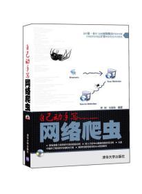 正版现货 自己动手写网络爬虫-(附光盘1张) 出版日期:2010-10印刷日期:2011-04印次:1/2