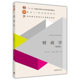 财政学 专著 邓子基[等]主编 cai zheng xue