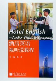 酒店英语视听说教程