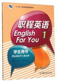 职程英语学生用书