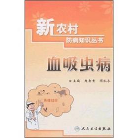 新农村防病知识丛书·血吸虫病