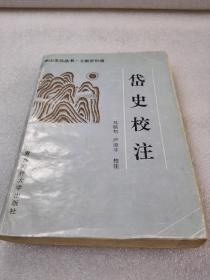 《岱史校注》大缺本!青岛海洋大学出版社 1992年1版1印 平装1册全 仅印2000册
