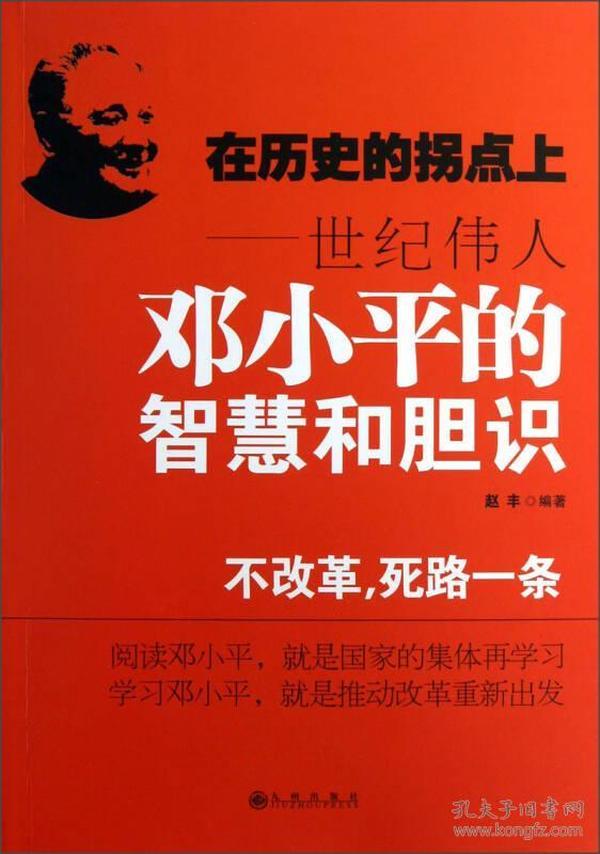 在历史的拐点上---世纪伟人邓小平的智慧和胆识