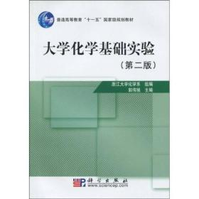 """大学化学基础实验(2版)/普通高等教育""""十一五""""国家级规划教材"""