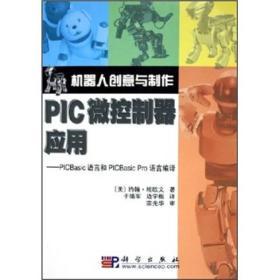 机器人创意与制作:PIC微控制器应用