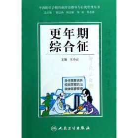 中西医结合慢性病防治指导与自我管理丛书-更年期综合征