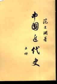 中国近代史.上册
