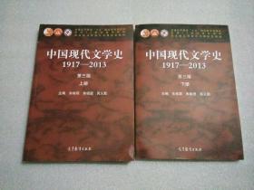 中国现代文学史:1917-2013 (上下)【第三版、第3版】【2018年印】'