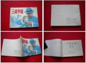 《三战华园》缺本,四川1984.9一版一印3万册,6810号,连环画
