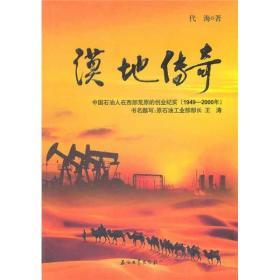 漠地传奇:中国石油人在西部荒原的创业纪实(1949-2000年)