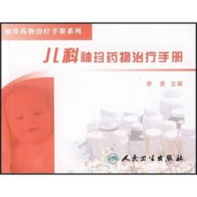 儿科袖珍药物治疗手册