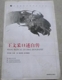 王文采口述自传 20世纪中国科学口述史