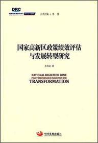 国家高新区政策绩效评估与发展转型研究