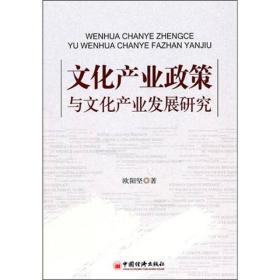 文化产业政策与文化产业发展研究