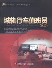 企业高技能人才职业培训系列教材:城轨行车值班员(三级)
