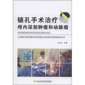 锁孔手术治疗颅内深部肿瘤和动脉瘤