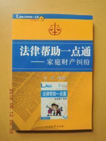 家庭财产纠纷(法律帮助一点通)