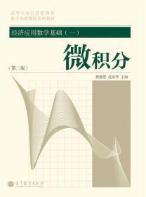 正版二手微积分第二2版龚德恩范培华高等教育出版社9787040348408