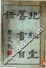 杭州抱经堂书局旧书目录 民国间刊本(复印本)
