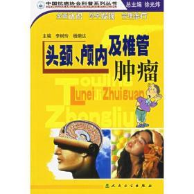 头颈、颅内及椎管肿瘤