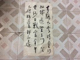 林小康 书法 1