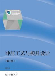"""冲压工艺与模具设计(第三版)/""""十二五""""职业教育国家规划教材"""