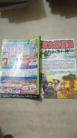 中华传奇  总第215期 红军女将档案