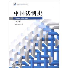 新阶梯法学规划课程系列教材:中国法制史(第2版)