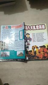 中华传奇 总第251期 晚清八大乱世英雄