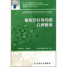 基层医务人员基本药物合理使用培训手册丛书·输液治疗用药的合理使用