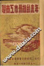 一年来的杭州市工商联[M]. 杭州市工商业联合会筹备会, 1950.11.(复印本)