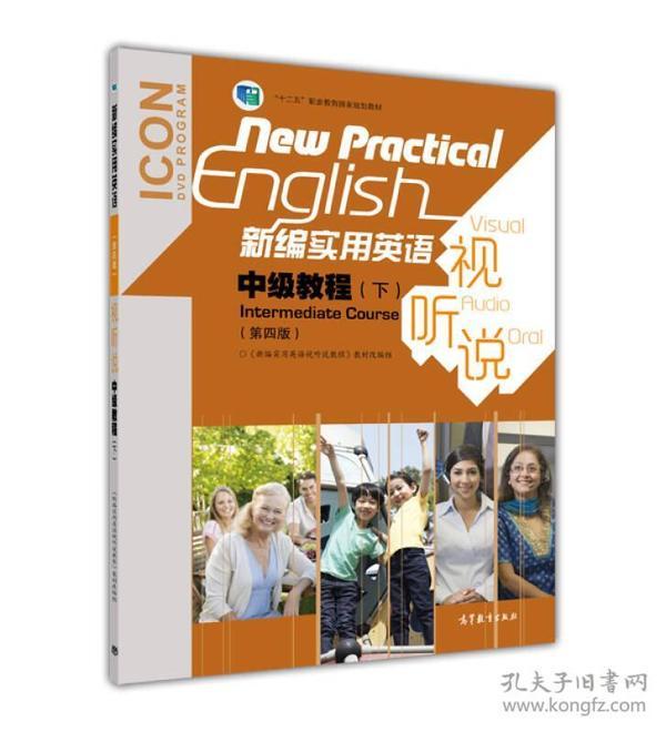 新编实用英语视听说中级教程下