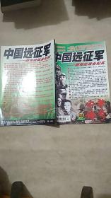 中华传奇 【总第195期 中国远征军---缅甸征战全纪实】