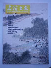 上海书画 2015年   第3期 吴湖帆