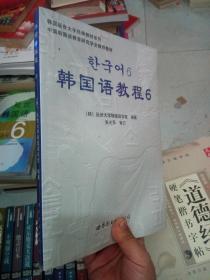 韩国语教程6